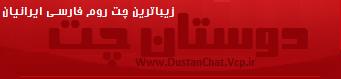 دوستان چت | بهترین چت روم ایرانی Dostanchat  | سایت تفریحی دوستان