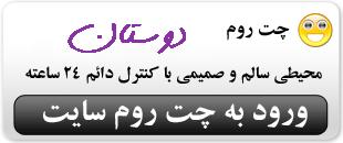 چت روم ایرانی فارسی زبانان chat farsi irani chat chat parsi chat Dostan chat massenger چت ایرانی فارسی چت